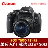 Canon/佳能 EOS 750D 18-55mm入门单反相机专业数码高清照相机