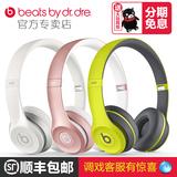 【分期免息】Beats Solo2 Wireless无线蓝牙运动耳麦 头戴式耳机
