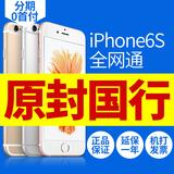 原封国行【送壳+钢膜】Apple/苹果 iPhone 6s 4.7英寸全网通手机