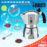 全国包邮 意大利Bialetti比乐蒂 双阀加压摩卡壶Brikka油脂咖啡壶