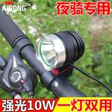 自行车灯前灯T6夜骑山地车灯充电强光LED头灯骑行灯单车配件装备
