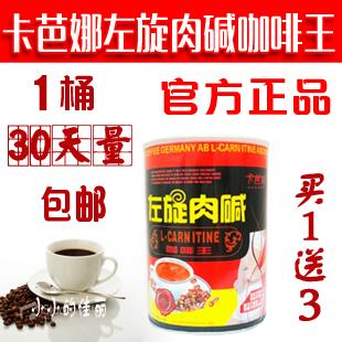 ...肉碱咖啡何炅左旋360咖啡正品官方瘦身产品王瘦咔燃脂黑咖...