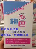 【香港一田超市代购 】德国施巴儿童洗发露/洗发水250ml 温和洁净