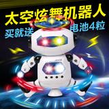 智能旋转唱歌跳舞太空机器人灯光炫酷男女孩儿童电动玩具1-3-6岁