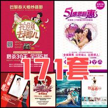 婚纱影楼dm宣传单彩页psd模板设计素材 婚庆摄影活动海报