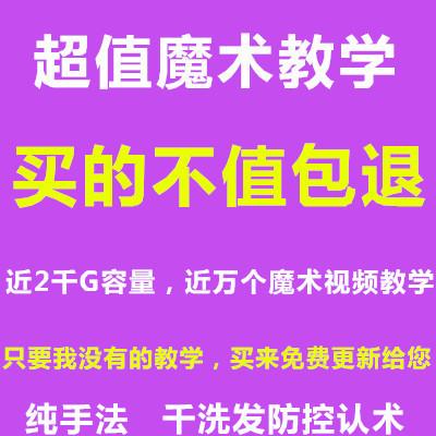刘谦yif中文魔术教学视频近景魔术道具扑克牌手法千