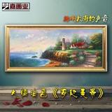 现代欧式油画风景装饰画 大幅原作版画客厅卧室挂画 大海自然风光