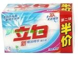 满5组特价包邮正品立白衣物肥皂新椰油精华增白皂226g*2块透明皂