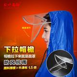 双叶雨神头盔面罩摩托车雨衣雨披电动车单人男女成人加大加厚雨衣