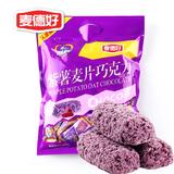 麦德好紫薯味燕麦巧克力468g营养麦片喜糖果特产休闲零食品大礼包