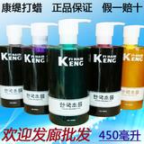 正品韩国康缇头发打蜡酸性护理色彩剂纯植物抛光护理染发剂膏