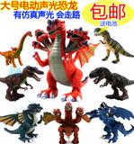 包邮儿童电动大号仿真恐龙玩具 霸王龙模型会自动走投影下蛋恐龙