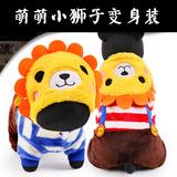 宠物猫咪狗狗衣服可爱萌狮子变身装秋冬珊瑚绒四脚衣泰迪小狗衣服