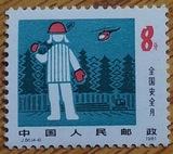 中国JT邮票 J65 全国安全月 4-4新票原胶近全品 实物之一拍摄