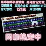 电竞背光铝合金网吧机械键盘跑马灯机械键盘87键104键青轴黑轴