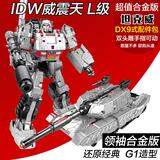 酷变宝合金威震天变形玩具金刚IDW威震天LG13L级DX9配件包坦克威