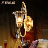月影凯顿全铜水晶灯欧式壁灯客厅灯简约现代卧室灯书房灯高档奢华