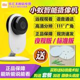 小米摄像头 小蚁智能摄像机高清wifi家庭网络监控无线标准夜视版