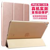苹果iPad air2保护套 iPadair保护壳超薄平板电脑套iPad5/6壳全包