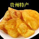 买1送1贵州特产麻辣土豆片洋芋片薯片马铃薯片零食品小吃100g包邮