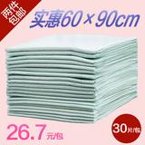 成人护理床垫老人隔尿垫成人纸尿裤6090老年批发尿不湿经期小床垫