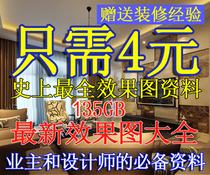 家装e站家庭装修设计效果图施工图客厅卧室欧式简约风格重庆