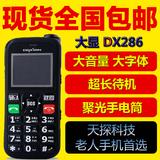 Daxian/大显 dx286 直板老人手机 大字大声 移动/联通按键老人机