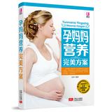孕妈妈营养完美方案 孕期保健护理书 孕妇饮食书籍 孕妇菜谱 孕期食谱 孕期饮食书 怀孕营养大全 完美孕产必读 孕期书籍 怀孕书籍