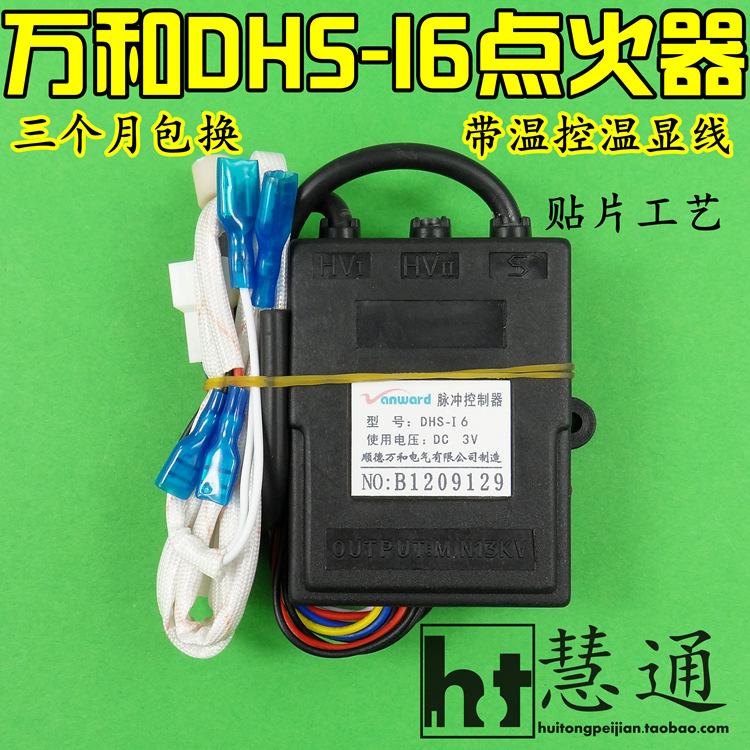 特价 优质万和燃气热水器配件烟道式脉冲点火器dhs-i6带温控温显图片