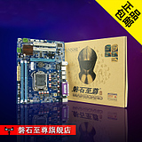 PANSHI/磐石至尊 PS-H55主板,1156针DDR3,i3 530 i5 650 i7 870