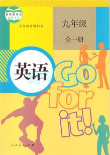人教版九年级英语书品牌排行 新人教版九年级英语书 人教版九年级英图片
