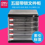 得力文件柜 桌面资料整理收纳柜 塑料抽屉柜 5层带锁黑色9795