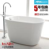 埃飞灵小户型专用浴缸亚克力迷你浴缸独立保温浴缸1米1.2米24578
