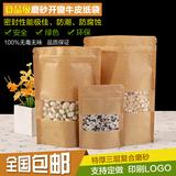 磨砂方窗多规格牛皮纸袋食品袋自立袋礼品袋瓜子包装袋批发1只价