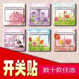 鲜花花卉创意墙贴纸插座贴现代简约家居墙壁装饰欧式开关贴保护套