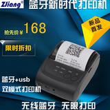 资江5802热敏蓝牙pos打印机58安卓苹果蓝牙便携式美团外卖小票机