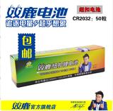 双鹿纽扣电池CR2032锂电池批发3V汽车钥匙遥控器电脑主板50粒/盒