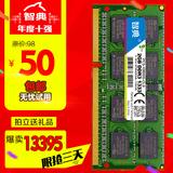 包邮智典DDR3 1333 2G笔记本内存条 三代 全兼容电脑4G8G1600内存