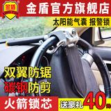 金盾汽车锁具方向盘锁防盗锁报警方向锁车头锁车把锁防身气囊锁