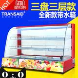 TRANSAID保温展示柜食品保温柜蛋挞食品 柜熟食商用加热恒温柜子