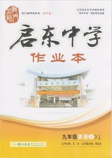 龙门 2014秋启东中学作业本 9 九年级数学上 江苏版 含答案 26