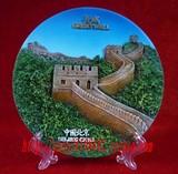 中国北京长城图案特色工艺礼品 看盘摆件盘子 出国送老外特色礼物