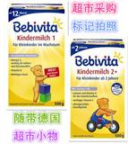 德国代购原装贝唯他奶粉1+2+段bebivita1岁2岁500g10盒包邮直邮