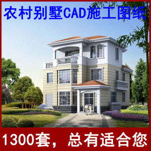 精1300套 别墅设计图纸效果图 农村自建二三层房屋装修cad