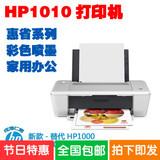 原装正品 惠普1010 家用照片彩色喷墨打印机 替代hp1000 连供系统