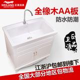 橡木浴室柜洗衣柜陶瓷台盆洗手台 阳台盆柜带搓衣板8622白色现货