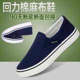 回力男鞋新款2016春季帆布鞋低帮老北京布懒人休闲鞋子男板鞋韩版