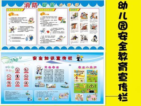 幼儿园安全教育宣传栏标语标志文化用品教室外墙布置装饰装修