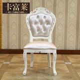 卡富莱 欧式真皮餐椅 法式实木皮艺餐台椅组合 白色田园家具客厅