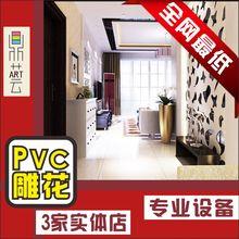 pvc 镂空 雕花板 中欧式装修 电视背景 玄关 隔断 屏风墙